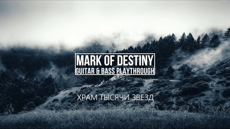 MARK OF DESTINY - ХРАМ ТЫСЯЧИ ЗВЁЗД (GUITAR BASS PLAYTHROUGH)