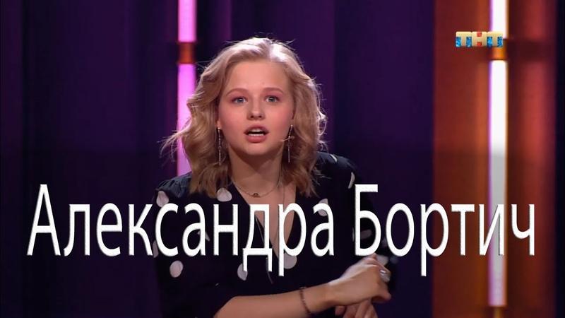 Импровизация 4 сезон 20 серия Александра Бортич (09.10.19 год) ПОЛНЫЙ ВЫПУСК