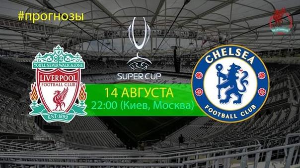 Матч за Суперкубок Европы,предположительный состав.
