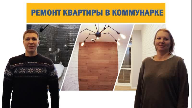 Ремонт квартиры в ЖК Москва А101