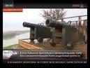 16 01 2019 установка пушек в Александровской крепости г Усть Лабинска Кубань24