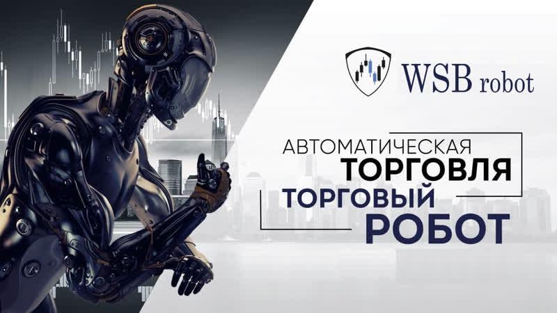 Робот WSB 15 30% прибыли в месяц пассивно