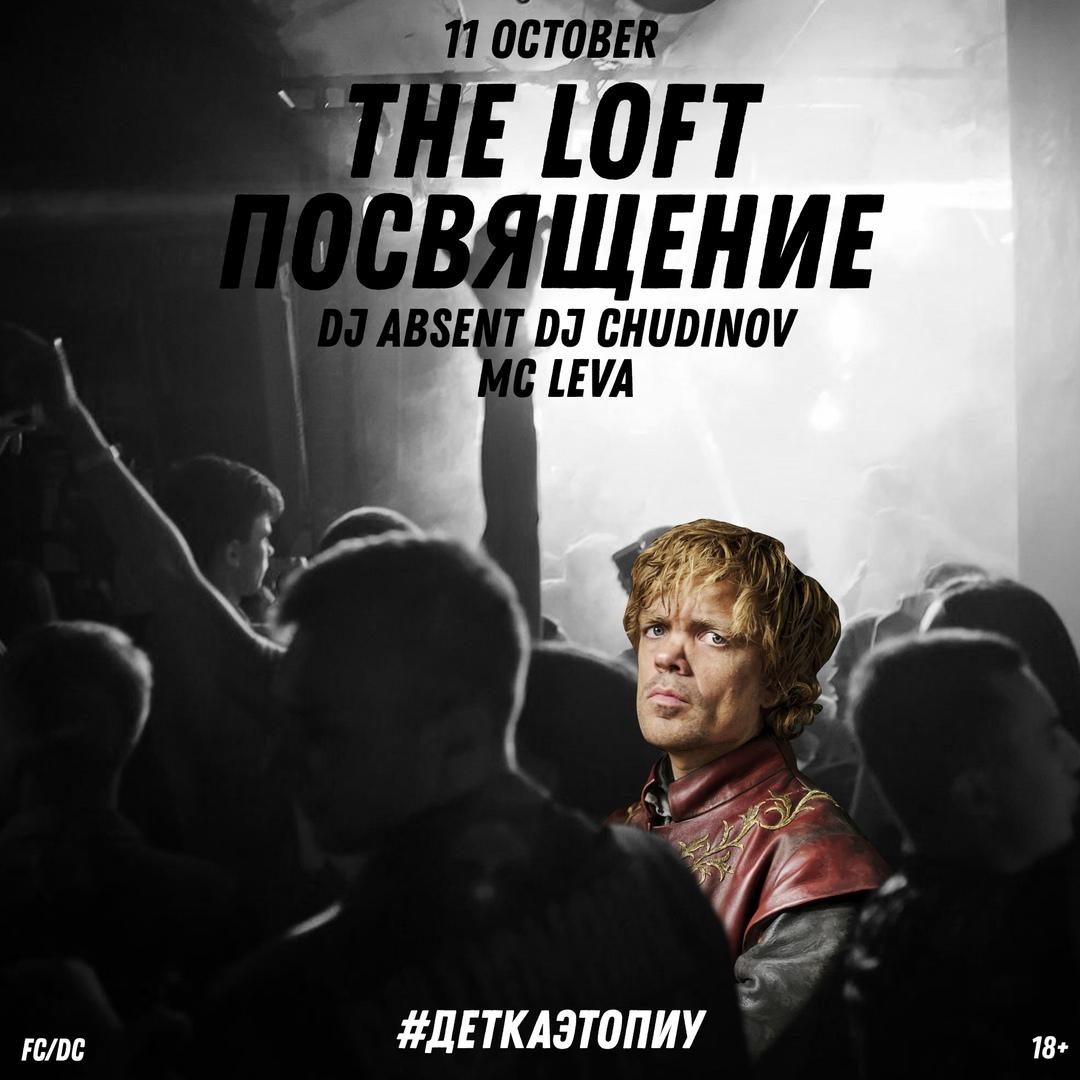 Афиша Саратов ДЕТКАЭТОПИУ / THE LOFT 11.10
