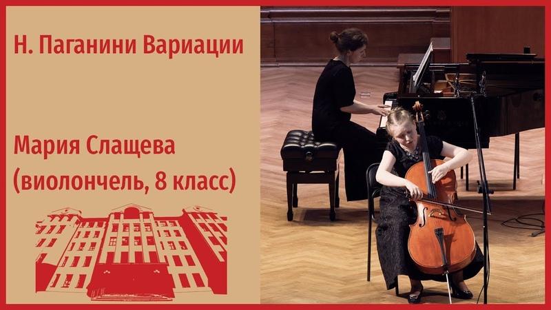 Н. Паганини Вариации - Мария Слащева (виолончель)