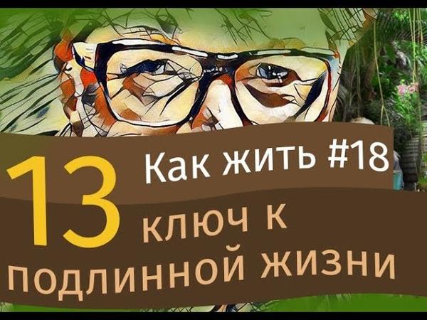 13 й ключ к подлинной жизни Частичка Бога