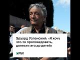 Эдуард Успенский: «Я хочу что-то проповедовать, донести это до детей»