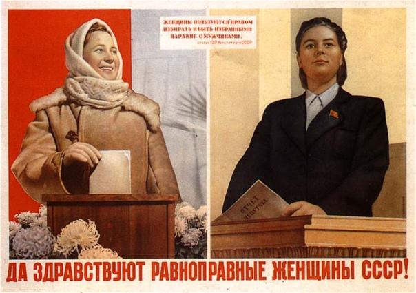 С любовью и заботой о мужчине и семье в СССР Последнее время на просторах МД-пространства стала