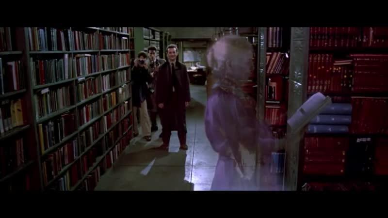 Охотники за привидениями Призрак в библиотеке