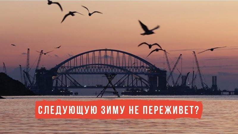Пішов зворотний відлік! - На Россії назвали дату руйнування Кримського моста