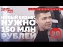 Новый бизнес. Нужно 150 млн рублей | Аяз Шабутдинов