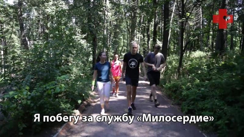 Команда Милосердие на бегу Кирилл и Костя