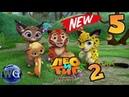 Лео и Тиг 2 игра прохождение видео для детей Таежная сказка смотреть онлайн бесплатно 5 серия