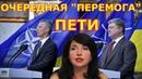 Страшный позор Порошенко: всю военную помощь НАТО доставили Киеву на самолёте президента
