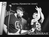 JAILBREAK - Куртец (Кровосток cover)