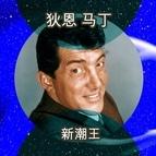 Dean Martin альбом 新潮王