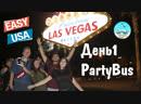 Party Bus в Лас Вегасе | Easy USA Блог | День1
