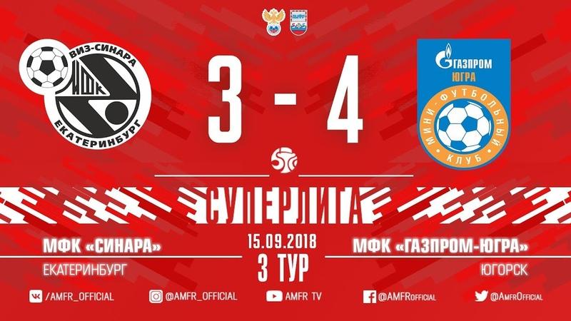 Суперлига. 3 тур. Синара - Газпром-ЮГРА. 3-4 - первый матч