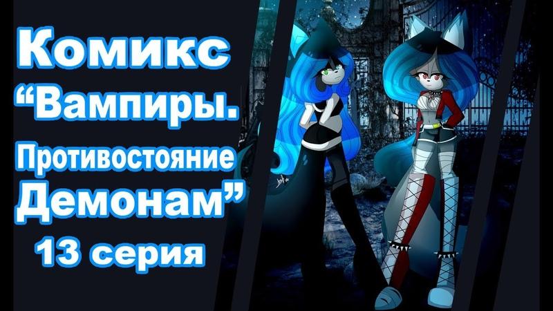 Комикс Вампиры.Противостояние Демонам 13 серия Конец (Чит.Опис)