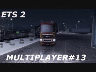 ETS 2 MULTIPLAYER#13