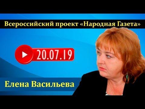 Елена Васильева (20.07.19) Елена Васильева и ее двенадцать мужчин