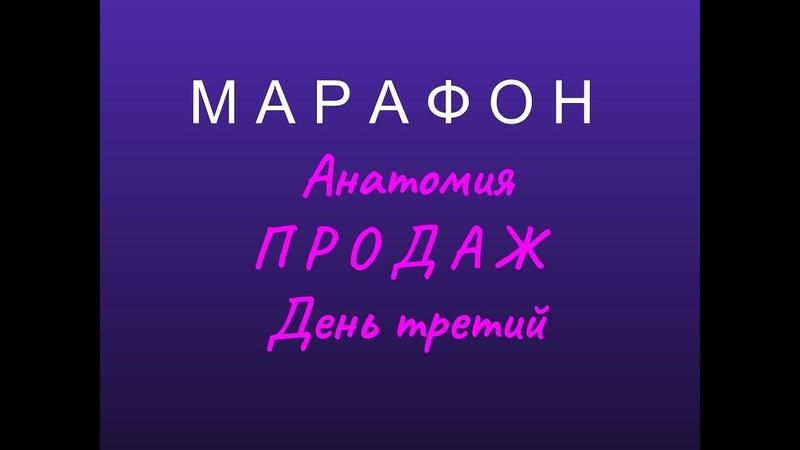 МАРАФОН Анатомия продаж день 3