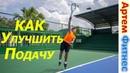 Этот Урок ПОМОЖЕТ Улучшить ВАШУ ПОДАЧУ в теннисе на всегда! КАК УСИЛИТЬ ПОДАЧУ В ТЕННИСЕ УРОКИ