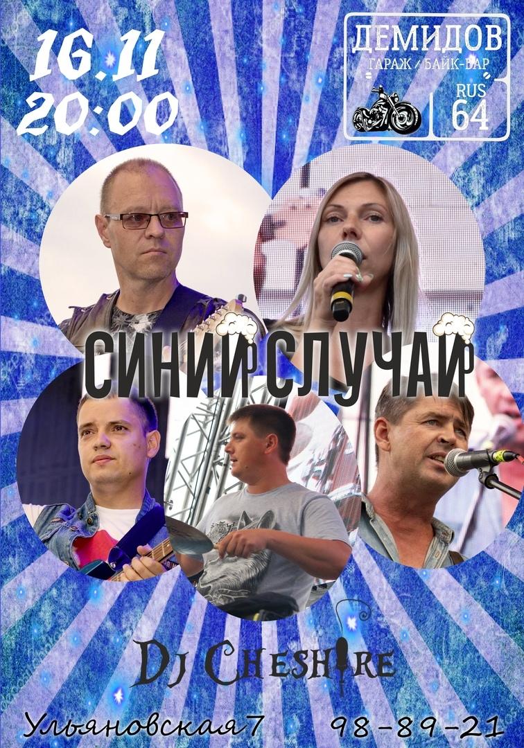"""Афиша Саратов """"Синий случай"""" в Гараже/ 16.11"""