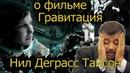 Нил Деграсс Тайсон - наука и ляпы в фильме Гравитация