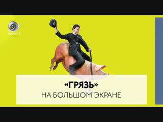 «Грязь» на большом экране в Москве и Петербурге