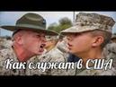 Как служат в армии США служба в американской армии ,есть ли дедовщина в армии США