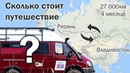 Сколько стоит путешествие через всю Россию. С детьми на автодоме 27 000 км и 4 месяца.