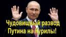 Чудовищный развод Путина на Курилы! Шокирующая правда!