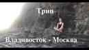 Клим Трип Владивосток Москва Промо интервью