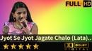 Jyot Se Jyot Jagate Chalo ज्योत से ज्योत जगाते चलो from Sant Gyaneshwar 1964 by Jaya Lakshmi
