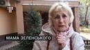 Мама Зеленського Він за освітою юрист а не артист Мама Зеленского