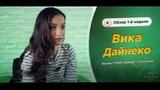 ПОП ЗАВОД LIVE Вика Дайнеко - Обзор 1-й недели проекта