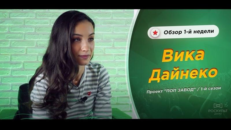 ПОП ЗАВОД LIVE Вика Дайнеко Обзор 1 й недели проекта ПОП ЗАВОД 1 й сезон