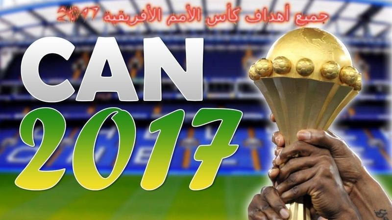 جميع أهداف مباريات بطولة أمم افريقيا كان 2017 [ 1