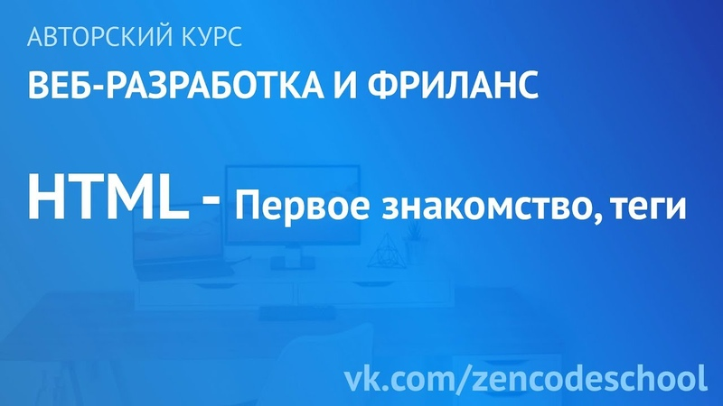 Укро 6 HTML знакомство теги