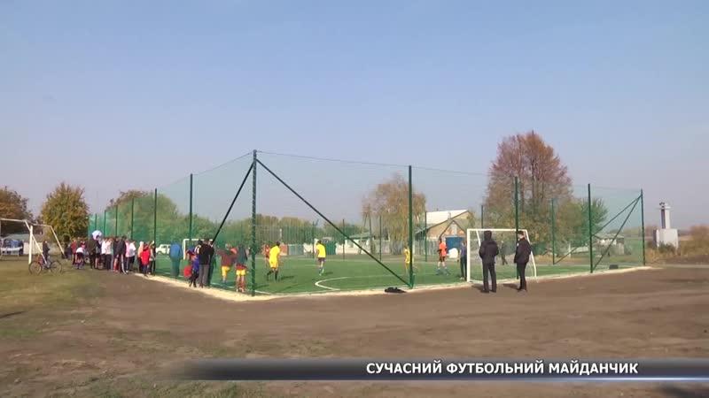 У селі Підопригори збудували сучасний футбольний майданчик
