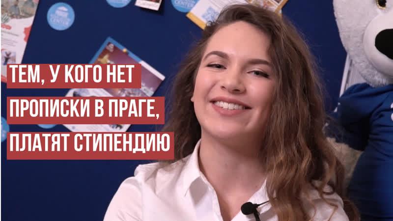 Обучение в Чехии: впечатления после первого семестра в ВШЭ