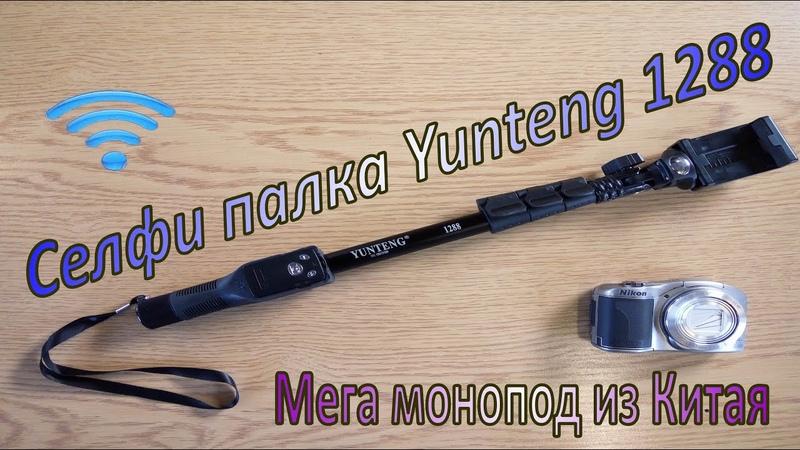 Селфи-палка на Bluetooth и с пультом, мега монопод Yunteng 1288. Тест-обзор