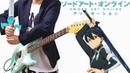 Sword Art Online Alicization LiSA - ADAMAS ギターで弾いてみた ソードアート・オンライン アリシゼー