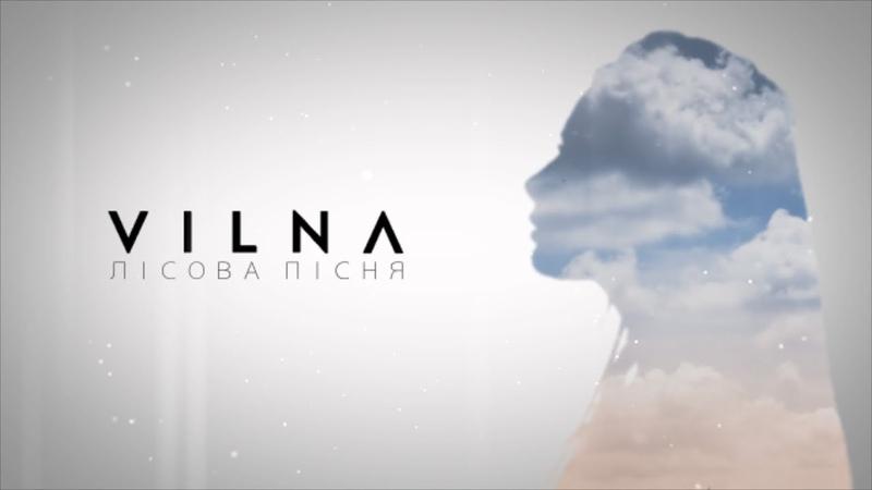 VILNA - Лісова пісня (Official lyric video)