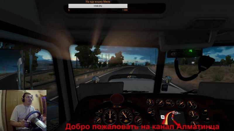 American Truck Simulator вечерний стрим