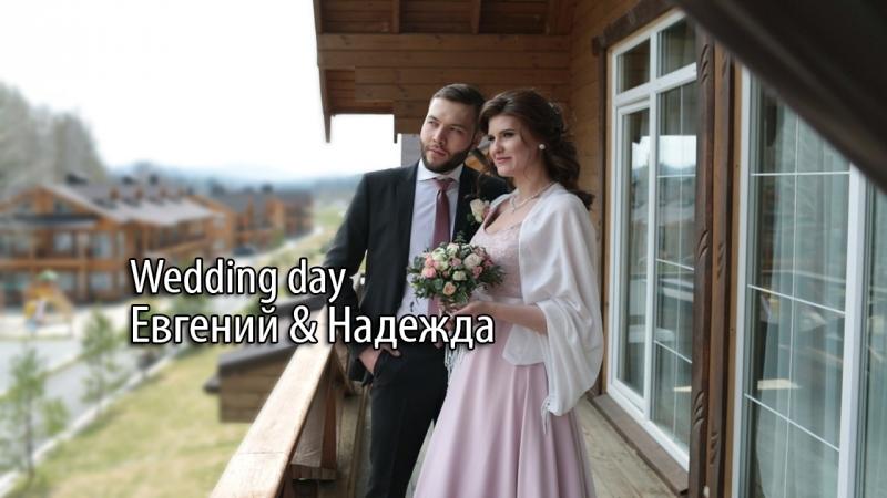 Wedding day ❤ Евгений и Надежда ❤ миасс челябинск свадьба видеограф wedding weddingday