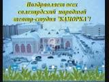 Салехардский Народный театр-студия