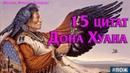15 цитат Дона Хуана. Карлос Кастанеда и учения Дона Хуана