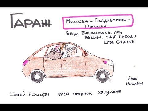 Гараж / Москва – Владивосток – Москва с тремя детьми и собакой на Lada Granta 25.09.18