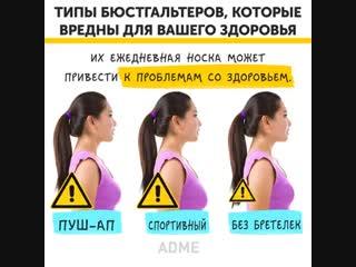 Типы бюстгальтеров, которые вредны для вашего здоровья